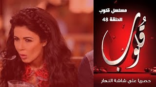Episode 48 - Qoloub Series / الحلقة الثامنة والأربعون - مسلسل قلوب