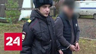 В Томской области серийного маньяка поймали благодаря ДНК-экспертизе - Россия 24