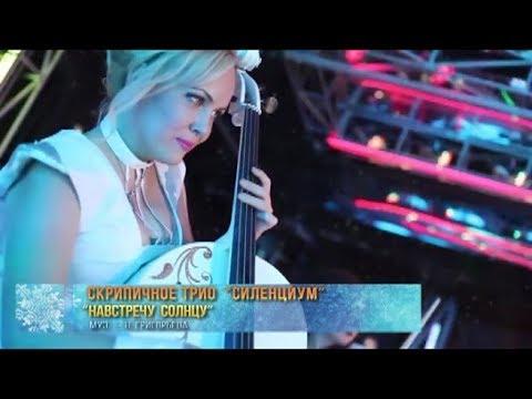 SILENZIUM - Навстречу солнцу (музыка - Н.Григорьева)