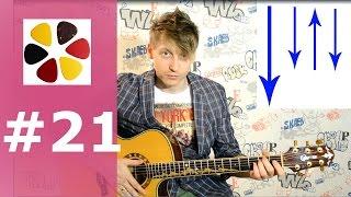 Уроки игры на гитаре для новичков (урок21) Ритм на 3/4 на примере Штиль- Ария(разбор, бой)