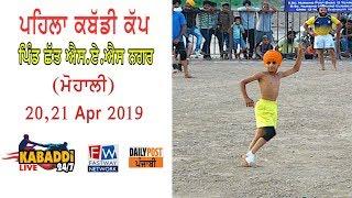 Pind Chatt (Mohali) || Kabaddi Cup || 2 Semi Final || Harigarh vs Dirba