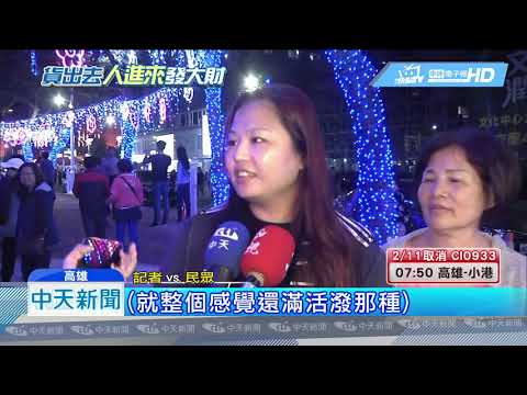 20190211中天新聞 夯爆!愛河燈會逛不夠 延長22:30才熄燈