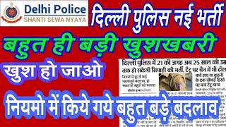 Delhi Police New Vacancy Good News // Delhi Police New Bharti New Rule // बहुत बड़ी खुशखबरी