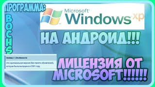 ОБЗОР WINDOWS XP НА ТЕЛЕФОНЕ!!! | ЛИЦЕНЗИЯ ОТ МАЙКРОСОФТ!!! ОРИГИНАЛ 2001 ГОДА!