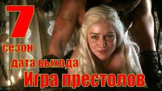 Игра престолов 7 сезон Дата выхода - Когда выйдет?