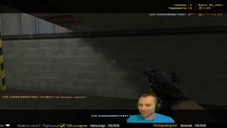 Counter-Strike 1.6 🔴 Все в шоке! Бан 228 на MGSL! Где справедливость!?