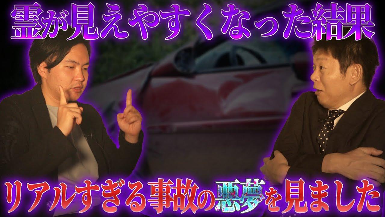 #113 車両事故の悪夢を霊能力者に分析してもらった結果がヤバすぎた【シークエンスはやともコラボ】【島田秀平のお怪談巡り】