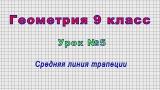 Геометрия 9 класс (Урок№5 - Средняя линия трапеции.)