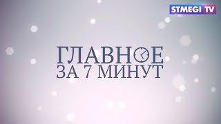 Главное за 7 минут от 13.12.17