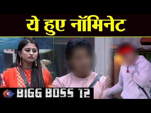 Bigg Boss 12: Here are the NOMINATED contestants of this week  FilmiBeat