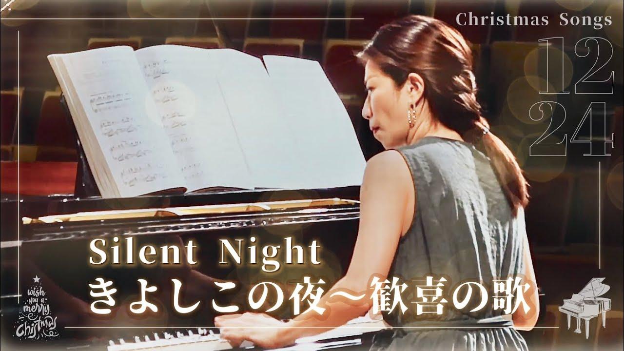 聖誕鋼琴曲 Silent Night 純享 Merry Christmas