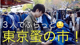 【蚤の市に来てみた】今回は買付ではなく、ゲストのケンちゃんを迎えて3人で東京蚤の市へ!