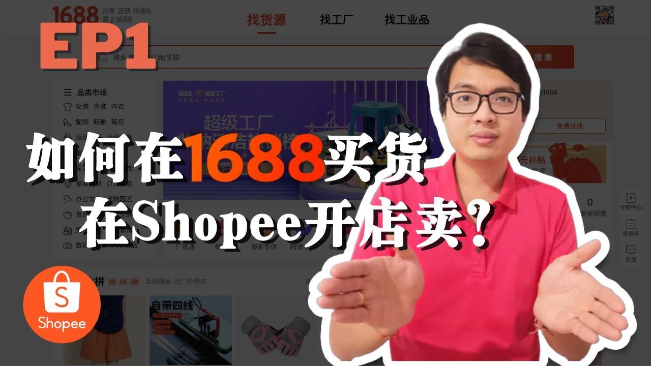 Download 如何在1688注册买货,在Shopee开店卖?| 1688实际操作完整流程 | 1688买货教学 EP1