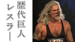 歴代巨人レスラー あなたの好きなレスラーは誰ですか?