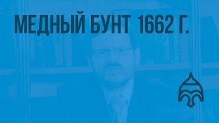 Медный бунт 1662 г. Видеоурок по истории России 7 класс