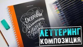 Основы Каллиграфии и Леттеринга | ЛЕТТЕРИНГ Для Начинающих | Прописи | YulyaBullet