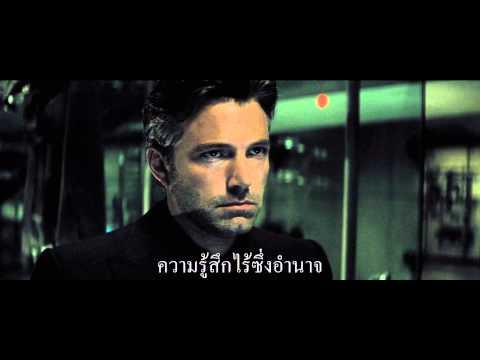 ชมตัวอย่างภาพยนตร์ฟอร์มยักษ์ Batman v Superman