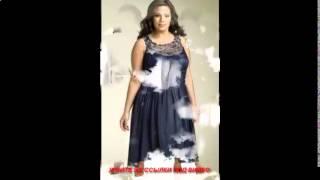 Одежда для полных женщин недорого(Одежда для полных женщин недорого: - Интернет-магазин одежды для полных Дам: http://bit.ly/1zhVgI0 - TOM TAILOR для всей..., 2014-12-14T11:29:53.000Z)