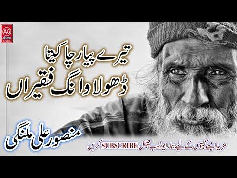 Tere Pyar Keeta Dhola Wang Faqeeran  Mansoor Malangi-Songs-All Songs-Old-Sad-Punjabi-Dohray Mahiay