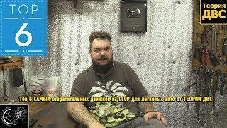 Топ 6 САМЫХ отвратительных движков из СССР для легковых авто от ТЕОРИИ ДВС (3/4)
