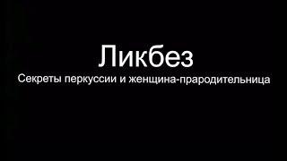 ЛИКБЕЗ программа №3