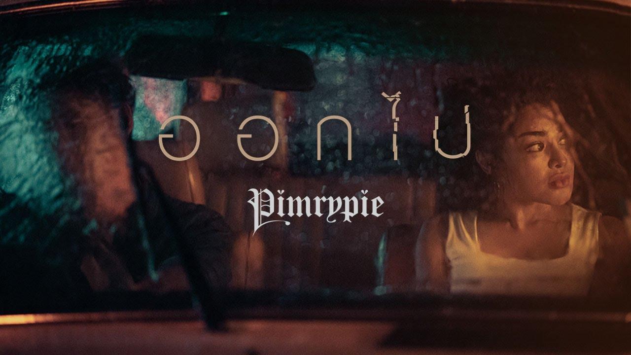 PIMRYPIE - ออกไป (Official Teaser) [Prod. By Achariya Dulyapaiboon]