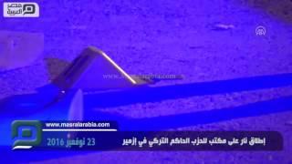 مصر العربية | إطلاق نار على مكتب للحزب الحاكم التركي في إزمير