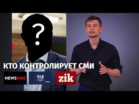 Кто контролирует СМИ
