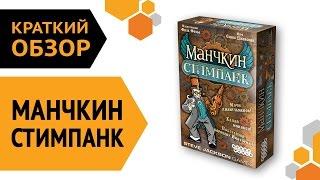 Манчкин Стимпанк — краткий обзор настольной игры 🚂