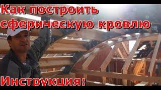 Строительство сложной сферической арочной крыши, монтаж стропил, узлы крепления кровли своими руками