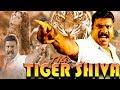 Tiger Shiva | Full Blockbuster Movies In Hindi | Full Action Movie | HD | Kalabhayan Mani