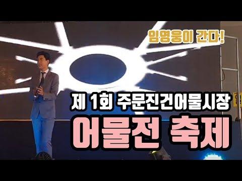 ♡ 왁자지껄 페스티벌 ♡ 제 1회 주문진건어물시장 어물전축제에 임영웅이 떴다 !