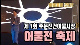 ♡ 왁자지껄 페스티벌 ♡ 제 1회 주문진건어물시장 어물…