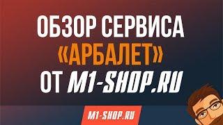 Обзор cервиса «Арбалет» от M1-shop.ru