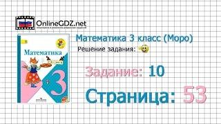 Страница 53 Задание 10 – Математика 3 класс (Моро) Часть 1