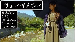 高橋瞳×BEAT CRUSADERS - 珈琲ミルク