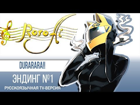 Trust Me [Durarara!!] - ED1 (TV Russian Female Cover)