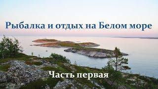 Рыбалка на Белом море. Часть 1.