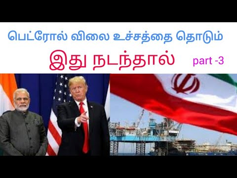 USA sanctions on India - Iran oil trade & Petrol price Hike | Tamil | Siddhu Mohan
