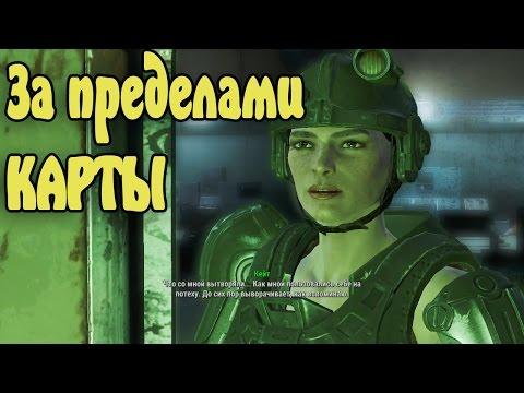 Fallout 4 ЗА ПРЕДЕЛАМИ КАРТЫ