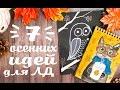 Идеи для личного дневника Уютный осенний декор артбука КОНКУРС!! Кристина Санько