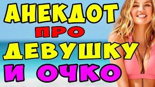 Короткий Смешной АНЕКДОТ про Двух Девушек и Очко Самые смешные свежие анекдоты