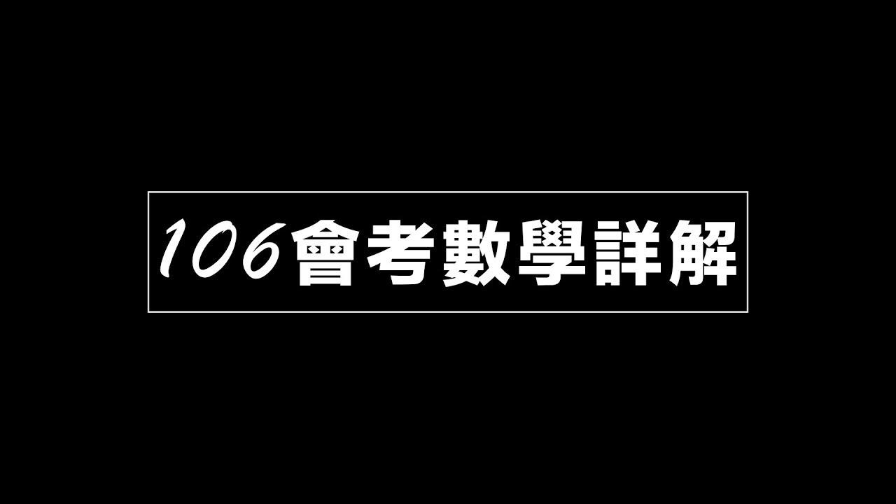 106會考選擇題1 - YouTube