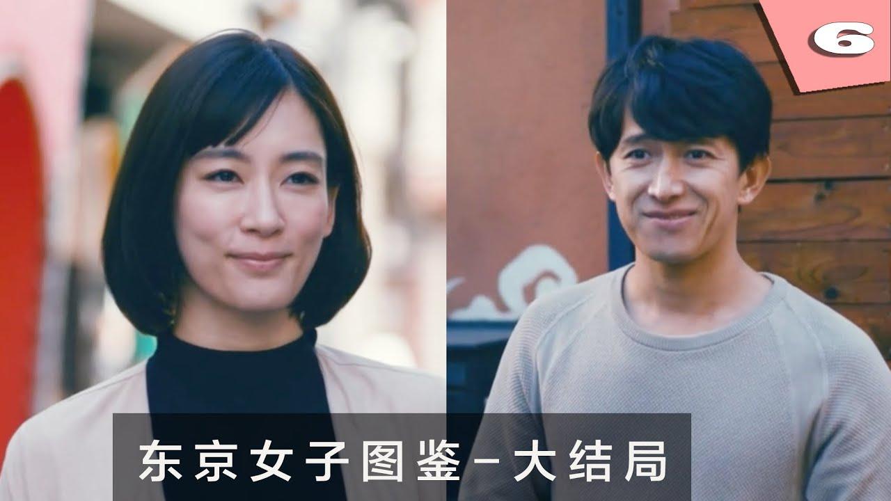 【Chris】大结局!看破红尘,领悟幸福的含义!东京女子图鉴10~11