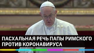 Папа Римский посвятил пасхальную речь пострадавшим от коронавируса