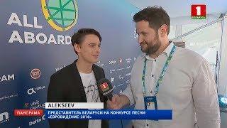 На главной сцене «Евровидения» состоялась последняя индивидуальная репетиция ALEKSEEV