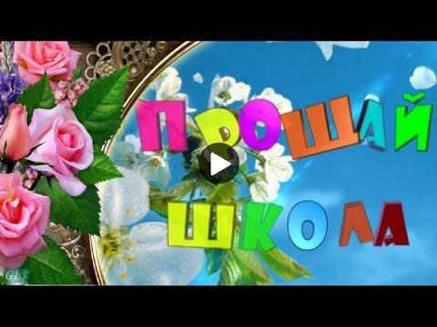Слайд шоу на выпускной Красивое поздравление выпускникам Музыкальные видео открытки Заказ слайд шоу