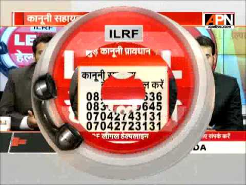 Apn News ILRF Legal Helpline: Rights related to Cyber Crime