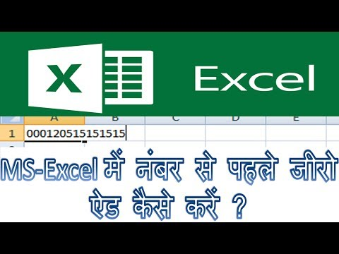 how to add zero before number in ms excel   ms excel me kisi number se pehle zero insert kaise kare