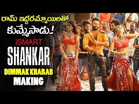 ismart-shankar-movie-dimaak-kharaab-song-making-||-ram-pothineni-||-nidhhi-agerwal-||-nse